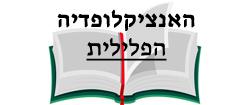 האנציקלופדיה הפלילית