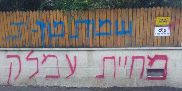 כתובות שרוססו על ביתו של פרופסור יעקב מלכין, לפני שנה בירושלים. צילום: דוברות המשטרה