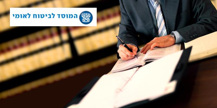 עורך דין תביעות ביטוח לאומי
