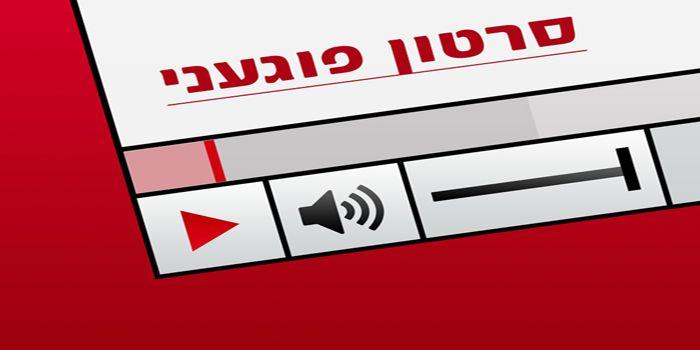 הסרת סרטון פוגעני מיוטיוב