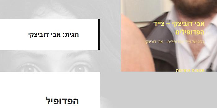 אתר adubi.net - מאגר נתונים שקרי ובלתי חוקי לאיתור פדופילים