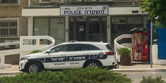 משטרת מרחב איילון - פרטי יצירת קשר