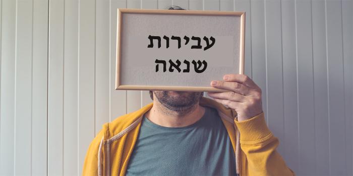 אריתראי הותקף על ידי שני ישראלים על רקע מוצאו בפתח מועדון בתל אביב