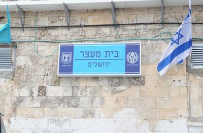 """בית מעצר ירושלים - צילום: אתר שב""""ס"""