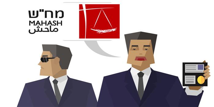 """המחלקה לחקירות שוטרים - מח""""ש"""