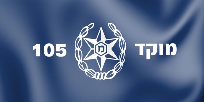 מוקד חירום 105 - מוקד טלפוני משטרתי לדיווח והגנה על ילדים ברשת