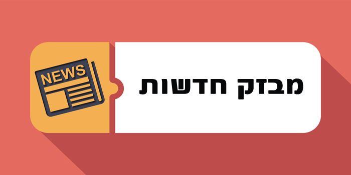 כתב אישום נגד רשת שסחרה באמצעי לחימה