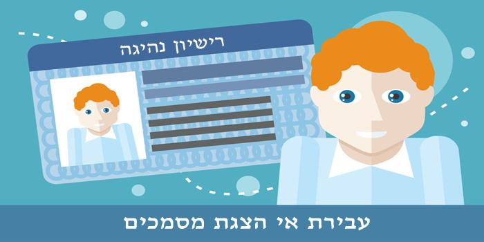 עבירת אי הצגת מסמכים – חובת החזקת תעודות ברכב