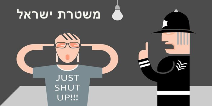 """שמור על זכות השתיקה עד הגעת עו""""ד לחקירה"""