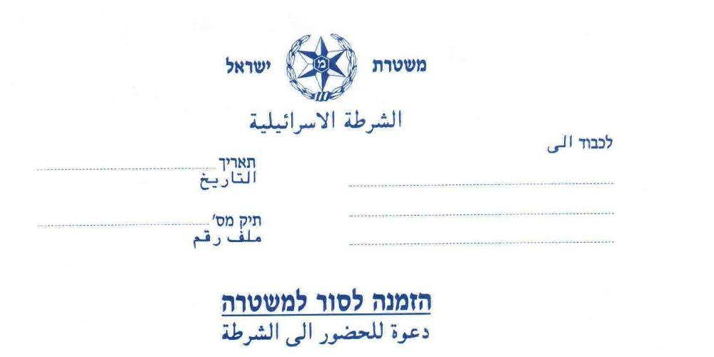 הזמנה לסור למשטרה
