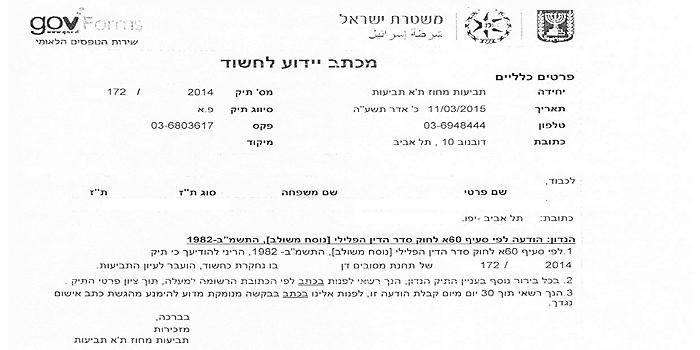 מכתב יידוע לחשוד | הזמנה לשימוע