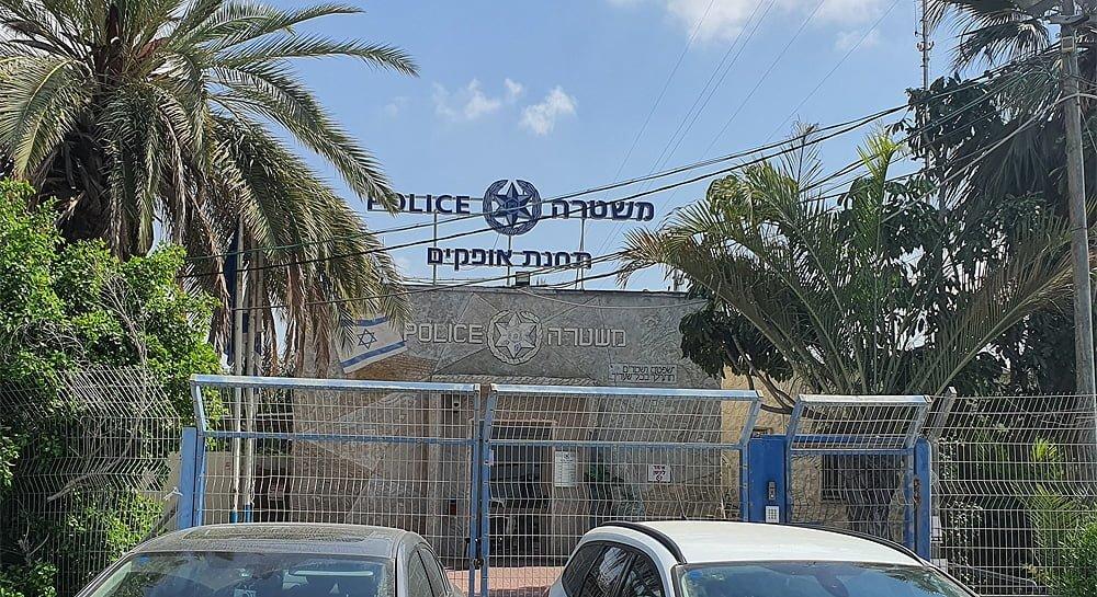 תחנת משטרת אופקים