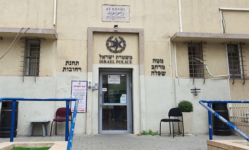 תחנת משטרת רחובות