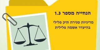 הנחיה מספר 1.3 – מדיניות סגירת תיק פלילי מחוסר אשמה