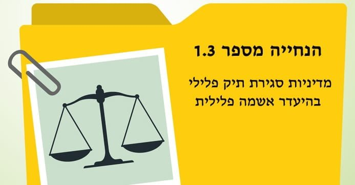 הנחיה מספר 1.3 - מדיניות סגירת תיק פלילי מחוסר אשמה