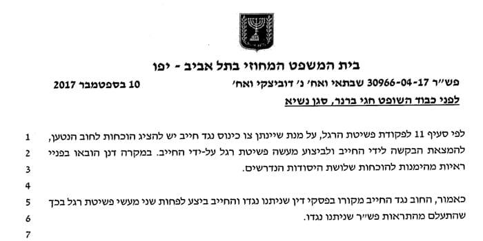 """מחוזי ת""""א הטיל צו לכינוס נכסיו של אבי דוביצקי צייד הפדופילים בהליך פשיטת הרגל נגדו"""