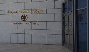 משטרת אשדוד