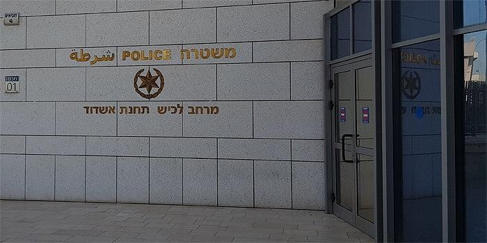 משטרת אשדוד - פרטי יצירת קשר
