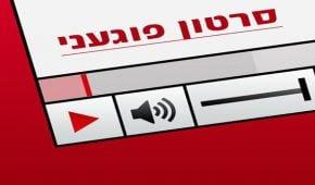 """הנחייה חדשה: מהיום גם קטינים יועמדו לדין פלילי בעבירות על """"חוק הסרטונים"""""""