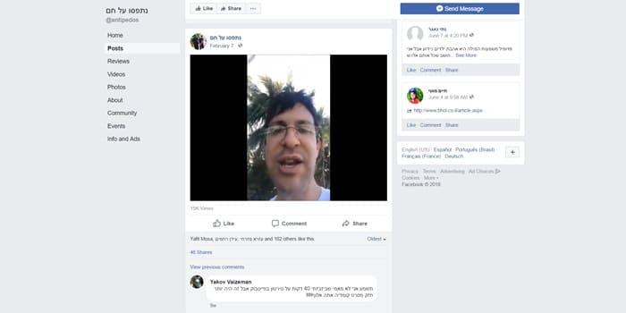 צו סגירה לעמוד הפייסבוק נתפסו על חם