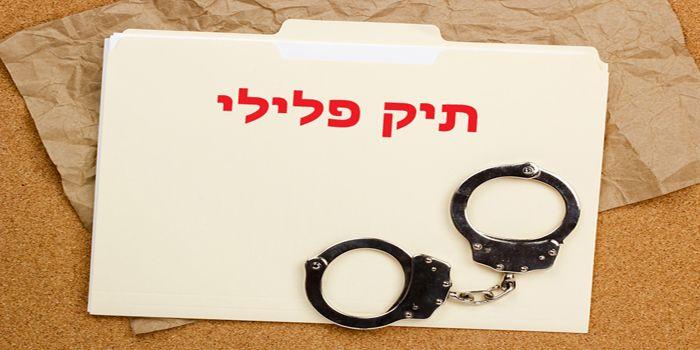 כמה זמן לוקח לסגור תיק פלילי נגד חשוד בישראל?