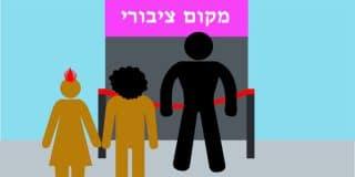 איסור אפליה בכניסה למועדונים ולמקומות ציבוריים – משמעותו והעונש בצידו