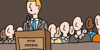 עדות מוקדמת במשפט פלילי