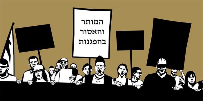 המותר והאסור בהפגנות