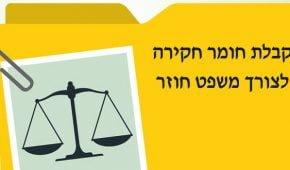 המלחמה על החפות לאחר ההרשעה – זכות עיון בחומר חקירה לצורך הגשת בקשה למשפט חוזר