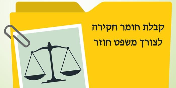 המלחמה על החפות לאחר ההרשעה - זכות עיון בחומר חקירה לצורך הגשת בקשה למשפט חוזר