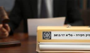 שימוע פלילי – בקשה להימנע מכתב אישום
