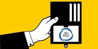 """חקירה במס הכנסה ובמע""""מ – עשה ואל תעשה"""