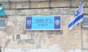 בית מעצר ירושלים