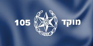 מוקד חירום 105 – מוקד טלפוני משטרתי לדיווח והגנה על ילדים ברשת