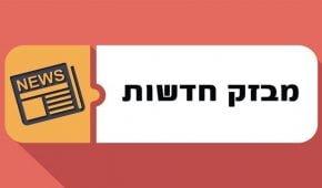 יהודים חשודים בתקיפה על רקע גזעני