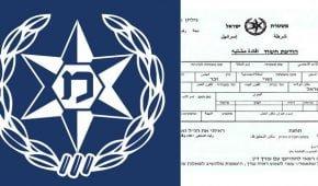 משטרת חיפה