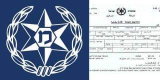 משטרת שרת תל אביב