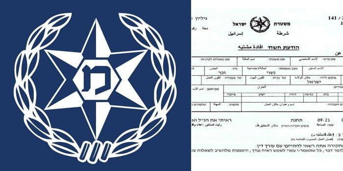 משטרת לב הבירה - ירושלים - פרטי יצירת קשר