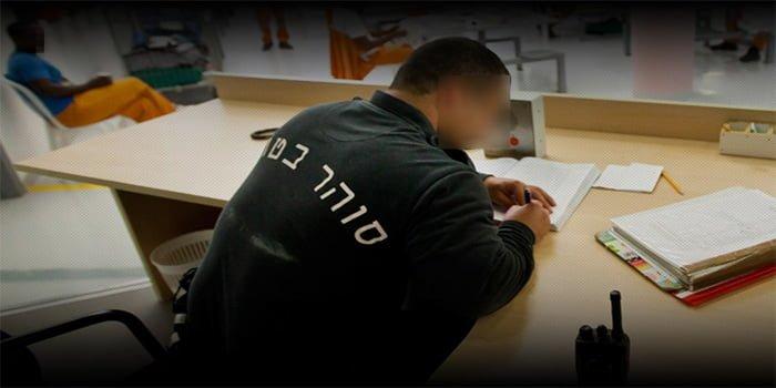 סוהר ביצע מעשה מגונה באסיר - צילום: .shabas.gov.il