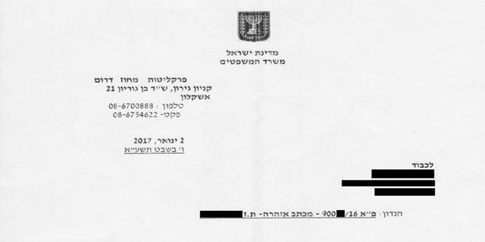 הנחיה חדשה של פרקליט המדינה - הודעת אזהרה או הבהרה לחשוד שהתיק נגדו נסגר