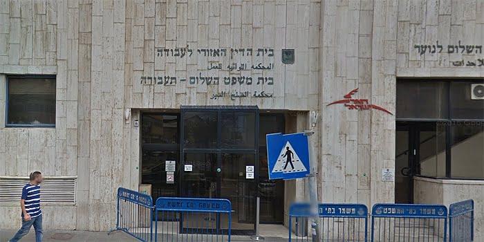 בית המשפט לתעבורה ברחוב שוקן 25 בתל אביב - גוגל מפות ©