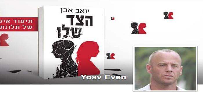 יואב אבן חושף: