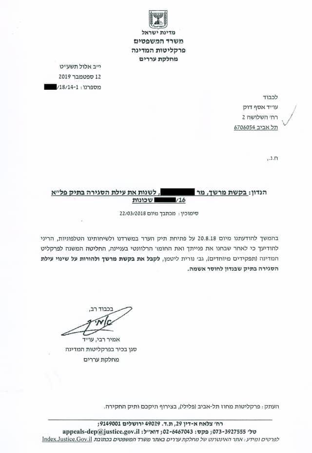 שינוי עילת סגירה בתיק עבירות מין חמורות על ידי המשנה לפרקליט המדינה