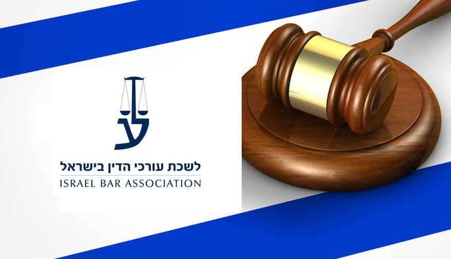 ועדת ההתמחות הארצית בלשכת עורכי הדין