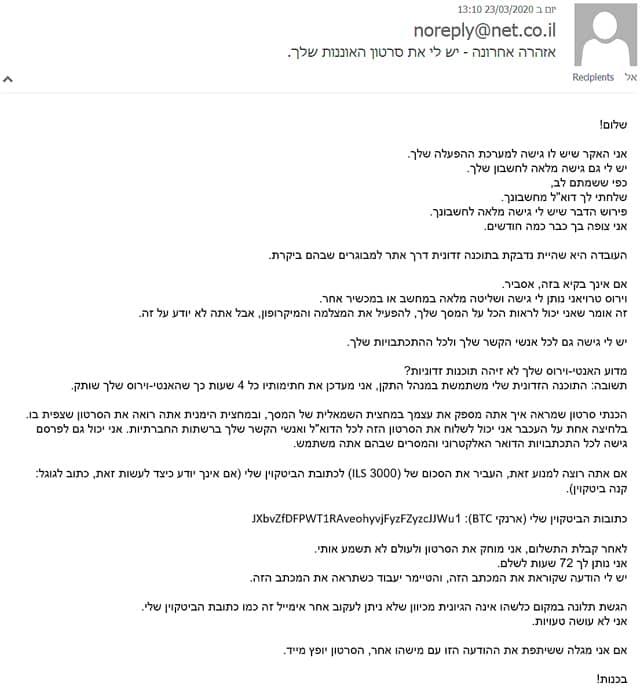 דוגמה למייל סחיטה הנשלח לקורבן