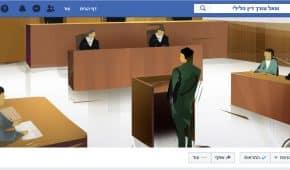 שאל עורך דין פלילי – קבוצת פייסבוק של עורכי דין פליליים