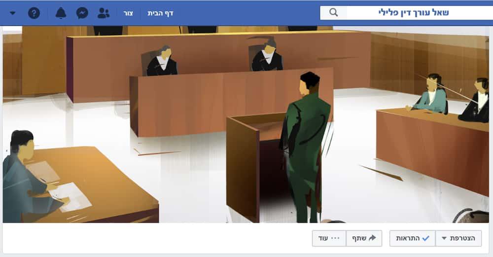 קבוצת שאל עורך דין פלילי בפייסבוק