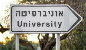 קבלת ערעור משמעתי וביטול עונש הרחקה שהוטל על סטודנט מאריאל שהורשע בהונאה בבחינה