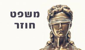 משפט חוזר – כלי לתיקון הרשעות שווא בישראל