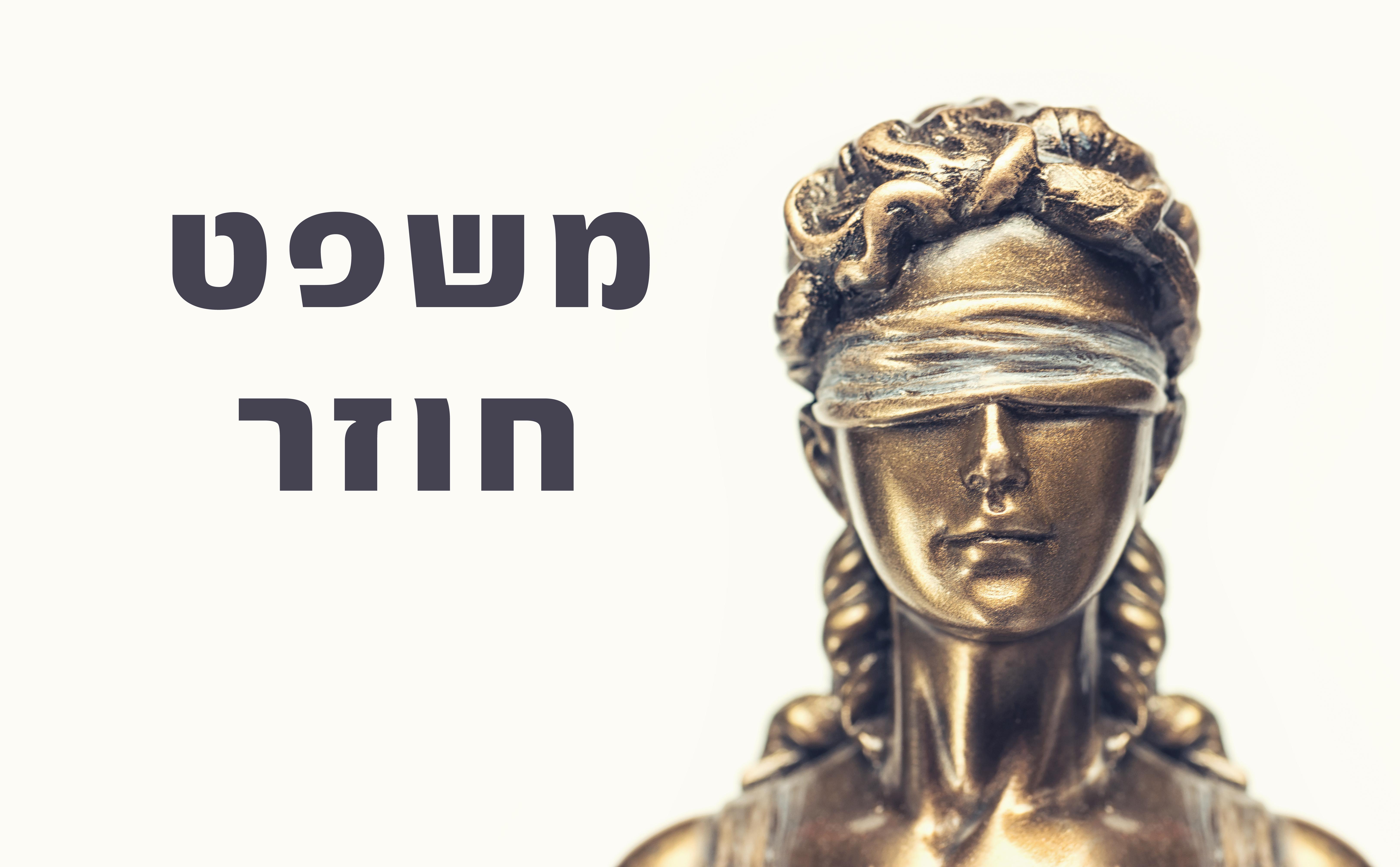 משפט חוזר ככלי לתיקון הרשעות שווא בישראל